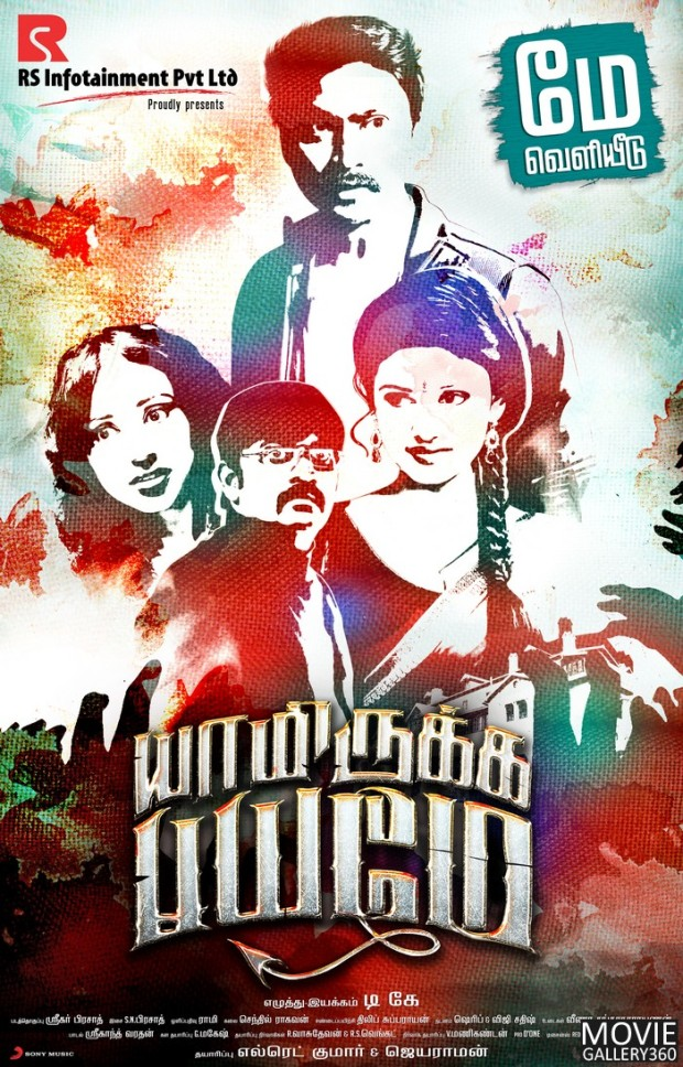yaamirukka-bayamey-Movie-posters-01
