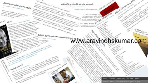 aravindhskumar anniversary collage