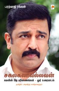 Kamal_Aravindh_Sachidanandam