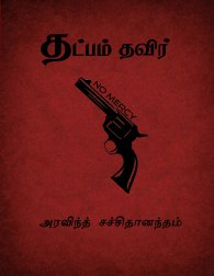 ThatpamThavir_frontcover
