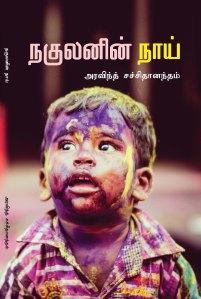 Nakulanin Naai front cover