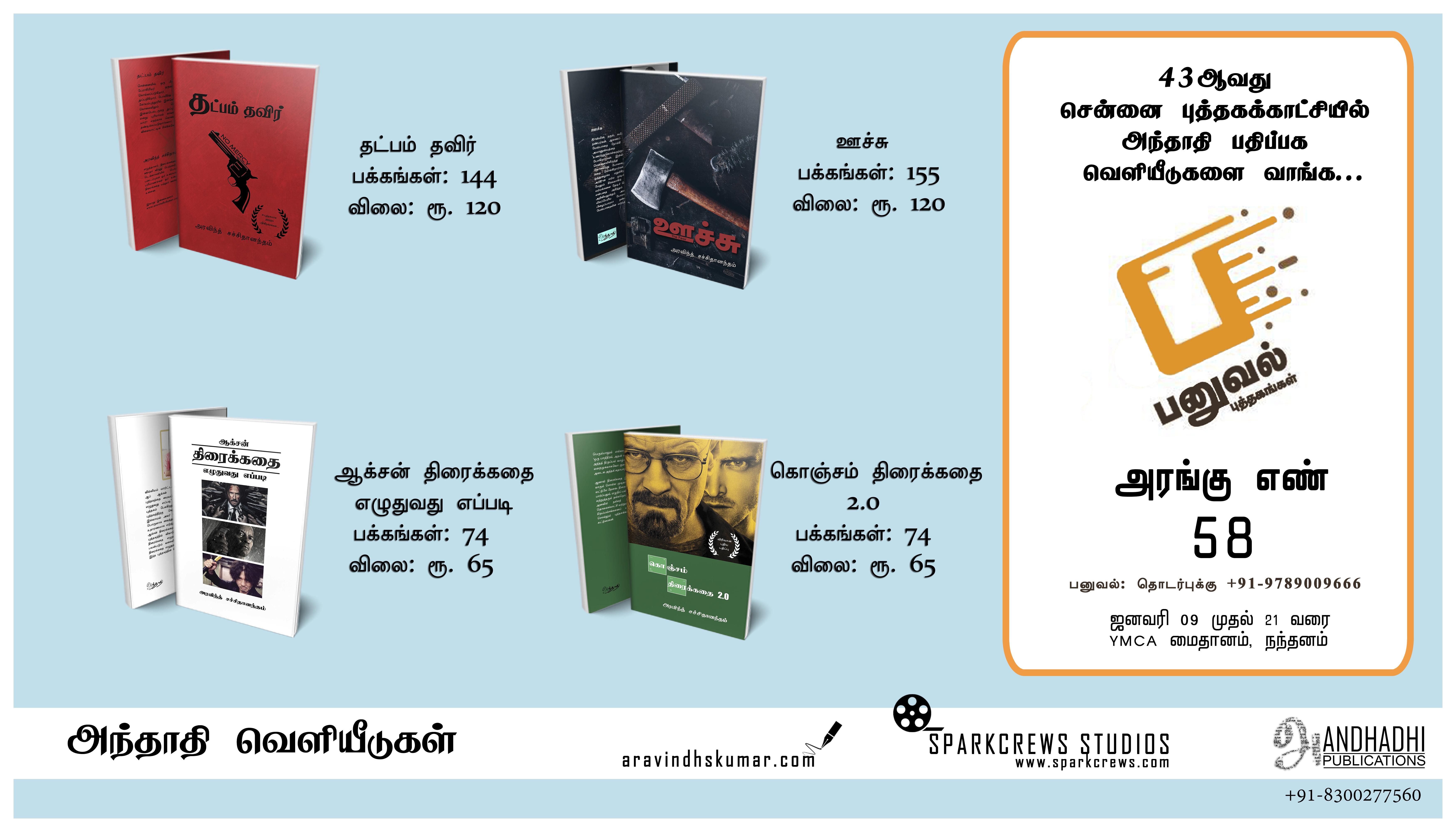 Book fair promo.jpg